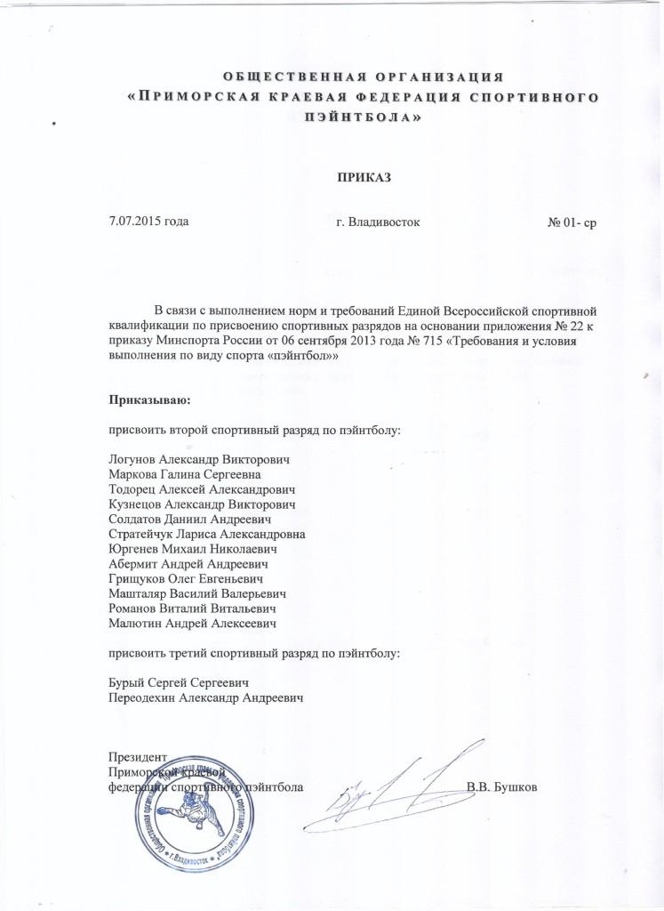 Присвоение С.Р. от 7.07.2015 г