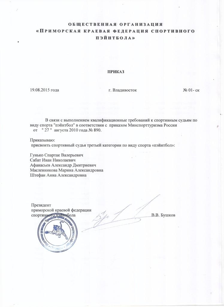 Судейские категории от 19.08.2015