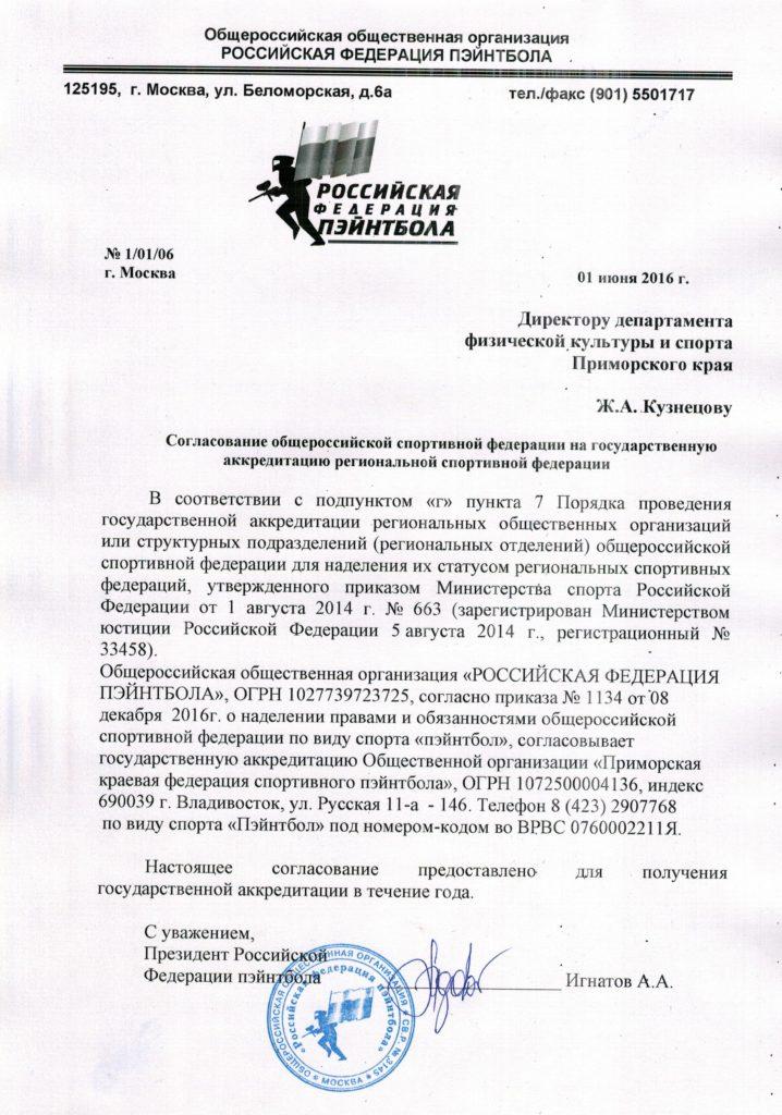 Аккр Приморский край 4 июня 2016 АДР09062016