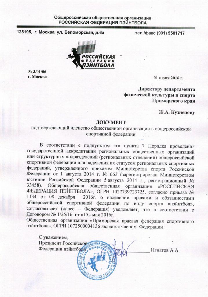 Членство Приморский край 4 июня 2016 АДР09062016