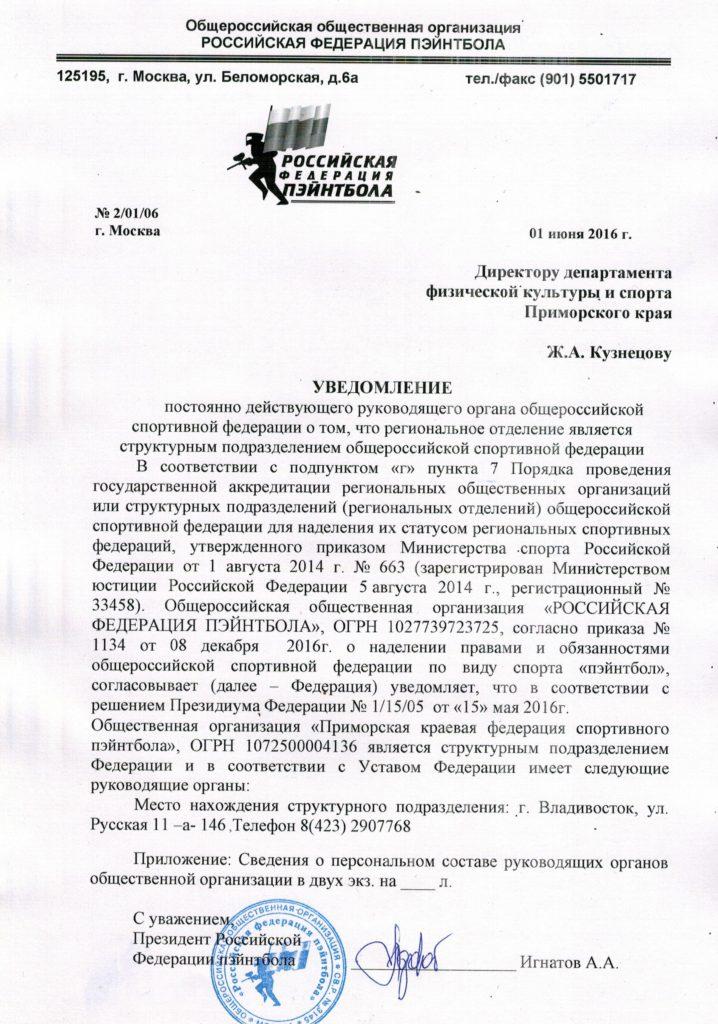 ПД орган Приморский край 4 июня 2016 АДР09062016